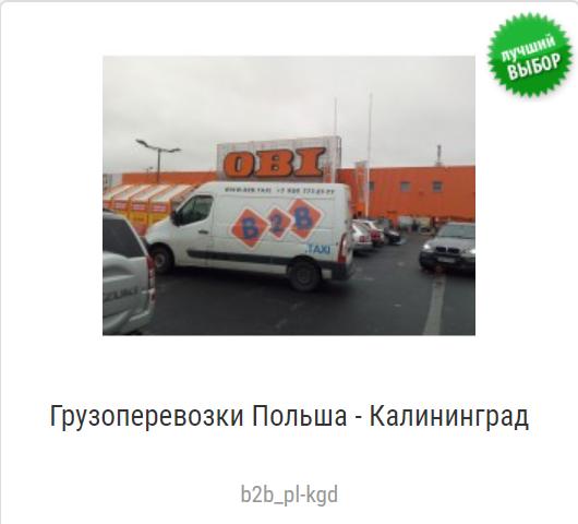 Заказать доставку груза Польша Калининград