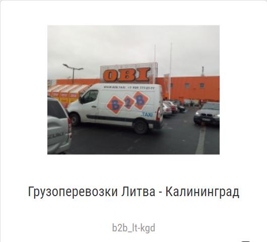 Доставка грузов в Литву, Импорт, Экспорт